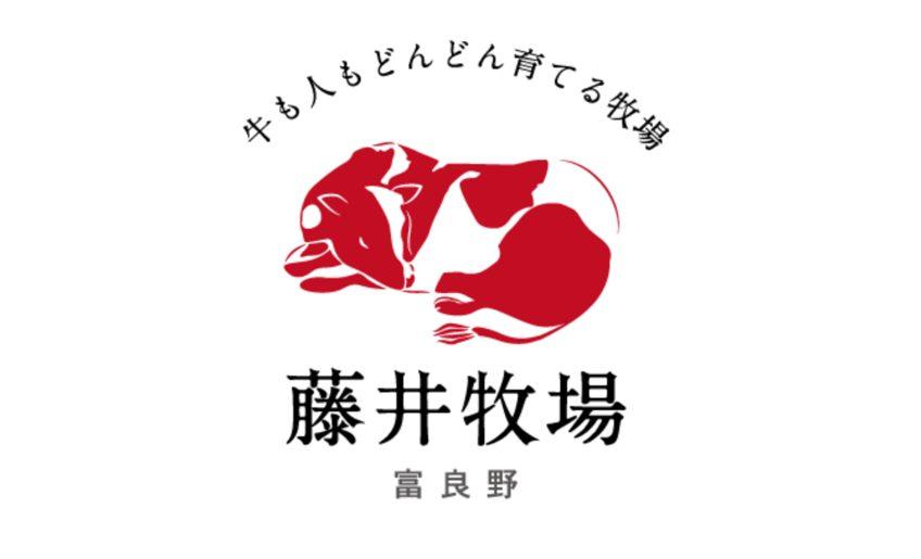 藤井牧場ロゴ