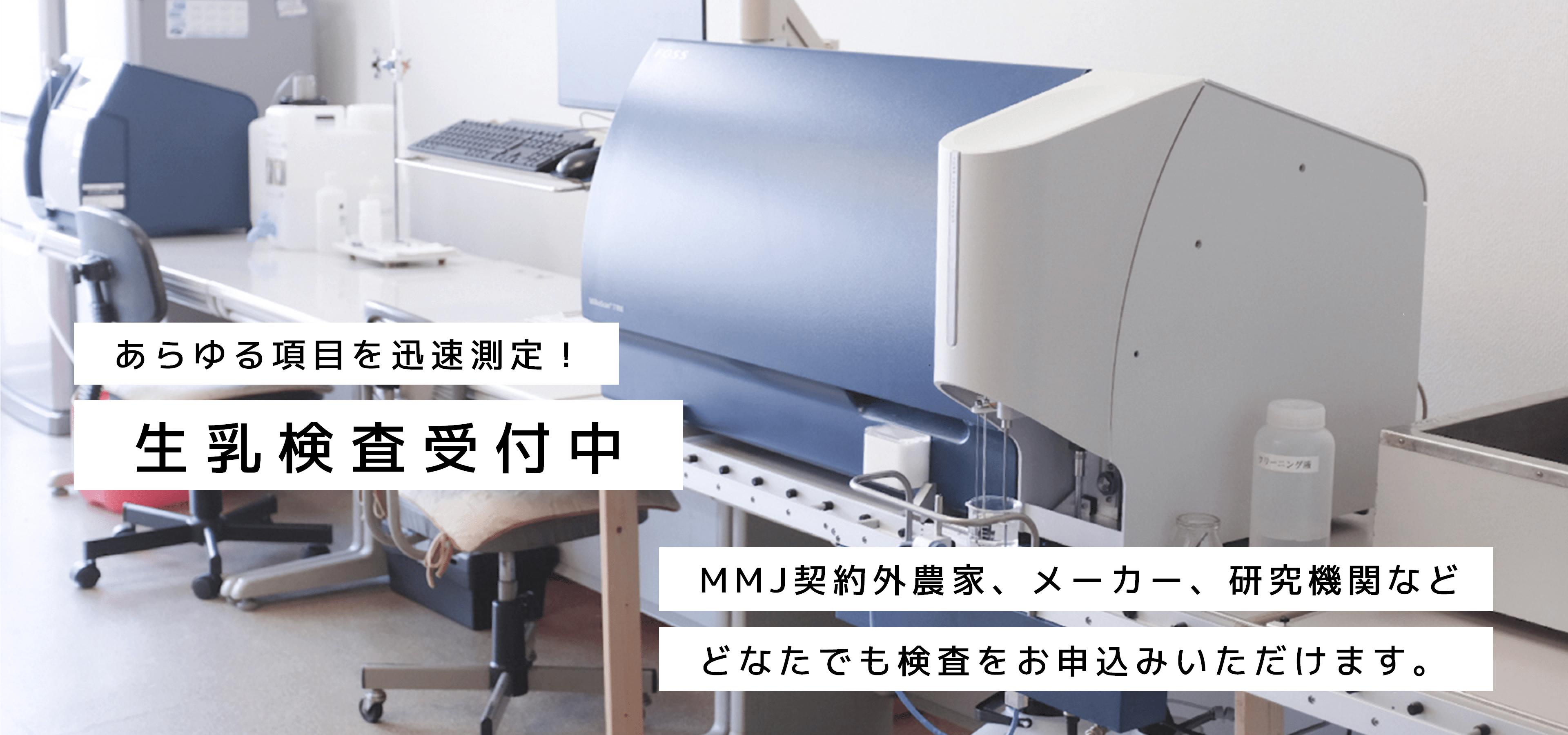 生乳検査PC