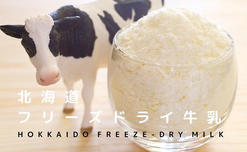 北海道フリーズドライ牛乳